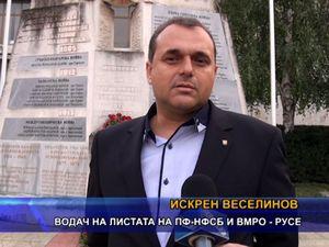 Подкрепата за Патриотичния фронт в област Русе расте