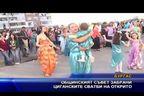 Общинският съвет забрани циганските сватби на открито