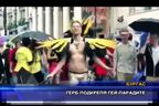 ГЕРБ подкрепя гей-парадите