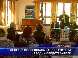Десетки посрещнаха кандидатите за народни представители