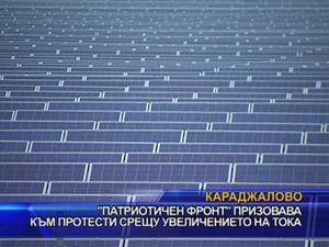 Патриотичен фронт призовава към протести срещу увеличението на тока