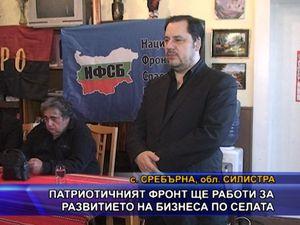 Патриотичният фронт ще работи за развитието на бизнеса по селата