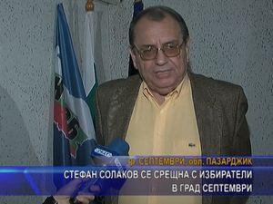 Стефан Солаков се срещна с избиратели в град Септември