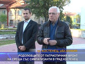 Родолюбците от Патриотичния фронт на среща със симпатизанти в Костенец