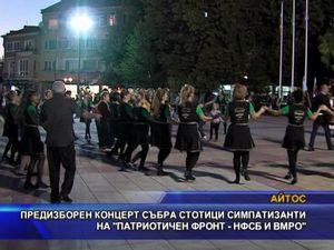 Предизборен концерт събра стотици симпатизанти на Патриотичен фронт