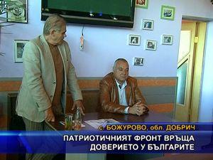Патриотичният фронт връща доверието у българите