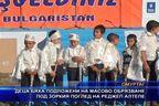 Деца бяха подложени на масово обрязване под зоркия поглед на Реджеп Алтепе