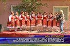 С фолклорен фестивал отбелязаха празника на възрастните в Поповица