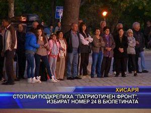 Стотици подкрепиха Патриотичен фронт, избират номер 24 в бюлетината