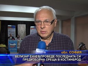 Велизар Енчев проведе последната си предизборна среща в Костинброд