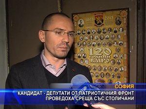 Кандидат - депутати от Патриотичния фронт проведоха среща със столичани