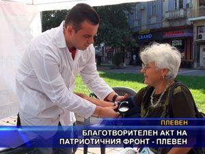 Благотворителен акт на Патриотичния фронт - Плевен