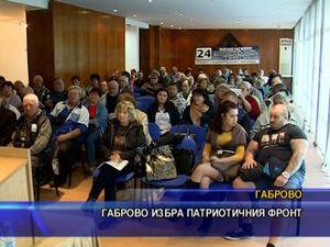 Габрово избра Патриотичния фронт