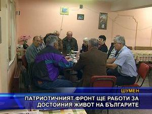 Патриотичният фронт ще работи за достойния живот на българите