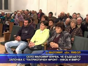 """Село Маломир вярва, че бъдещето започва с """"ПФ - НФСБ и ВМРО"""""""