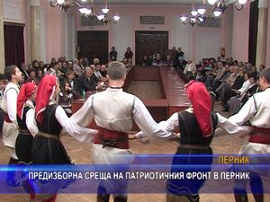Предизборна среща на Патриотичния фронт в Перник
