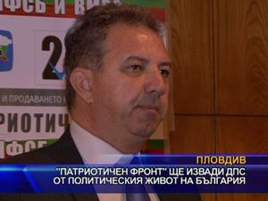 Патриотичен фронт ще извади ДПС от политическия живот на България