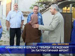 Славяново и Елена с твърди убеждения за Патриотичния фронт