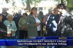 Варненци готвят протест срещу застрояването на зелена площ