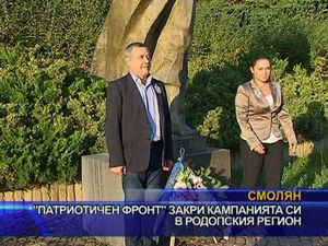 """""""Патриотичен фронт"""" закри кампанията си в Родопския регион"""