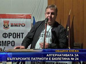 Алтернативата за българските патриоти е бюлетина № 24