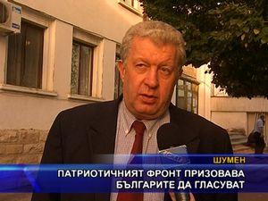Патриотичният фронт призовава българите да гласуват