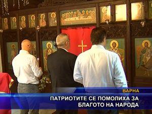 Патриотите се помолиха за благото на народа