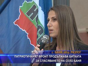 Патриотичният фронт продължава битката за спасяването на село Баня