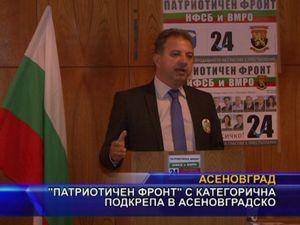 Патриотичен фронт с категорична подкрепа в Асеновградско