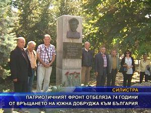 Патриотичният фронт отбеляза 74 години от връщането на Южна Добруджа към България