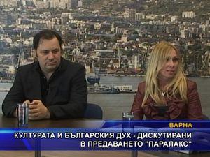"""Културата и българския дух - дискутирани в предаването """"Паралакс"""""""