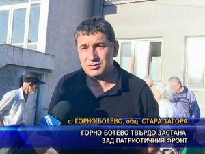 Горно Ботево твърдо застана зад Патриотичния фронт