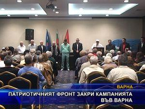 Патриотичният фронт закри кампанията във Варна