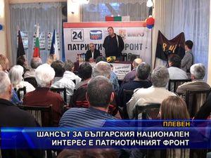 Шансът за българския национален интерес е Патриотичният фронт