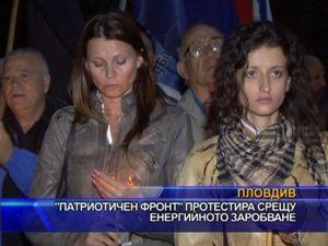 Патриотичен фронт протестира срещу енергийното заробване