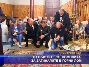 Патриотите се помолиха за загиналите в Горни Лом