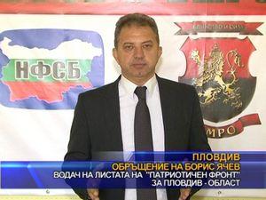 Обръщение на Борис Ячев - водач на листата на Патриотичен фронт за област Пловдив