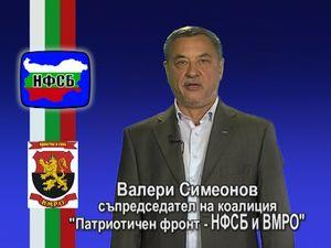 """Декларация на коалиция """"Патриотичен фронт - НФСБ и ВМРО"""""""