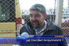 Ще гласуват ли българите?