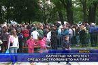Варненци на протест срещу застрояването на парк