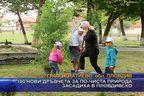 100 нови дръвчета за по-чиста природа засадиха в Пловдивско