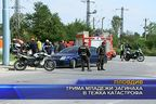Трима младежи загинаха в тежка катастрофа