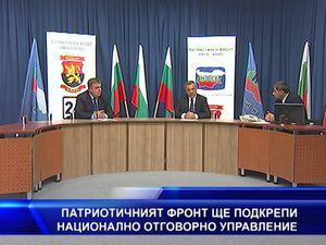 Патриотичният фронт ще подкрепи национално отговорно управление