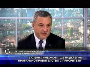 Валери Симеонов: Ще подкрепим програмно правителство с приоритети