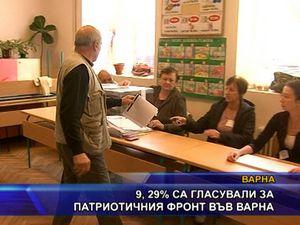 9, 29% са гласували за Патриотичния фронт във Варна