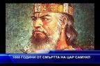 1000 години от смъртта на цар Самуил