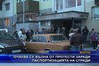 Очаква се вълна от протести заради паспортизацията на сгради