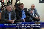 Красимир Каракачанов ще представлява Плевен в новия парламент