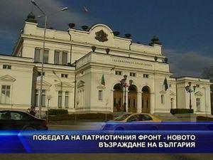 Победата на Патриотичния фронт - новото възраждане на България
