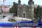 Започва дългоочакваният ремонт на разцепената от ГЕРБ катедрала